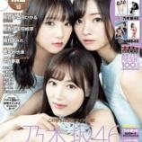『【乃木坂46】3期生でこの3人の組み合わせは珍しいな・・・』の画像