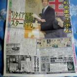 『【掲載】スポニチ(新聞)』の画像