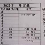 『井上貫道老師坐禅会情報:東京中野成願寺・正法眼蔵会2020年後半日程』の画像