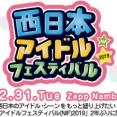 12月31日西日本アイドルフェスティバル(NIF)2019にSTU48の出演決定!!!【STU/瀬戸内48】