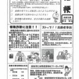 『「桔梗」交番・3月号』の画像