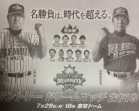 サントリードリームマッチに井川慶が参戦!