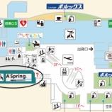 『[函館空港]空港ラウンジ訪問記』の画像