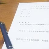 周年事業準備委員会幹事会を行いました。