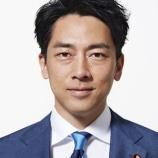 『【速報】小泉進次郎 環境大臣、PCR検査のため参議院予算委員会を欠席』の画像