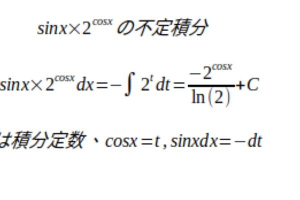 積分 指数 y=xe^x^2の積分、微分など