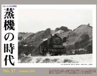 『蒸機の時代 No.37  9月19日(土)発売』の画像