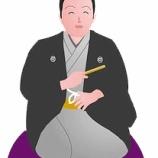 『きもの三京さんで7月29日「三京寄席」が開催されます』の画像