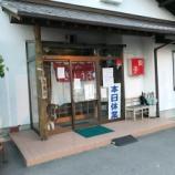 『【閉店予定?】旧豊岡村にある持ち帰り餃子専門店の「まるかわ」が2018年5月末ごろに閉店との噂!まるかわファンが毎朝行列を作っているらしい。- 磐田市平松』の画像