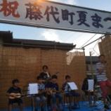 『自治会の課題を解決する1つの方法~藤代町のお祭りで得られたもの~』の画像