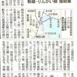 『戸田公園駅から羽田空港に一本で行けるようになるかも。JR東日本が羽田・東京新線とりんかい線との接続構想』の画像