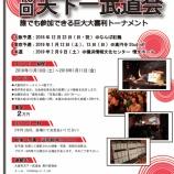 『第16回大喜利天下一武道会 大会詳細』の画像