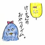 『🍘けーちゃんのおやつタイム🍘』の画像