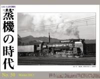 『蒸機の時代 No.50 12月21日(金)発売』の画像