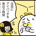 漫画 「新ちびといつまでも」〜育児と 暮らしと 乳がんと〜