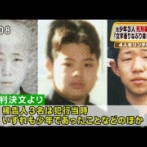 【悲報】元少年3人の死刑確定