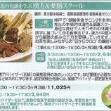 『漢方&薬膳スクール(一般コース・資格取得コース) カルチャーハウス香里ヶ丘』の画像