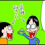 『3・2・1ゴーシュート!!』の画像