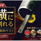 『【新商品】業界初!横に削るヤスリ「YKBシリーズ」@ツボサン㈱【研磨】【研削】』の画像