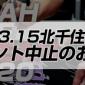 3月15日東京芸術センターホワイトスタジオ(北千住)開催の「...