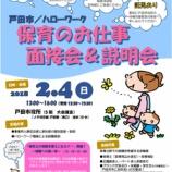 『戸田市「保育のお仕事 面接会&説明会」2018年2月4日開催』の画像