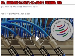 WTO「日本の勝訴。分かったな?日本の勝訴だからな」⇒ 韓国「WTO紛争で韓国が勝訴! 国際社会は韓国の味方!」⇒ 結果wwwwwwww