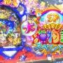 三洋物産「P 大海物語4スペシャル」のプロモーションビデオ