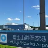 『静岡空港5周年イベント!盛り上がる一方、JR東海に空港新駅を何度も断られていたうえに利用者目標を下方修正』の画像