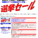 『戸田市商店会連合会の選挙セール 公式ページができました』の画像