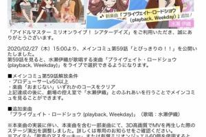 【ミリシタ 】メインコミュ第59話公開!水瀬伊織の『プライヴェイト・ロードショウ (playback, Weekday)』が実装!