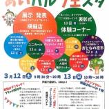 『上戸田地域交流センターあいパルであいパルフェスタ開催中』の画像
