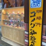 『台湾でコメダの正しい利用方法を学んだ日本人』の画像