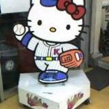 『(神奈川)ベースボールキティ』の画像