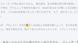 【炎上】石川優実「私たちの団体は木村花さんの名前を一切出していない→名前が書かれたWeb魚拓が見つかるwwwww