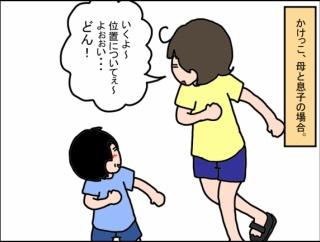かけっこと息子(VS母の場合)