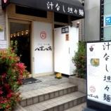 『【東京】池袋・八玄八角(汁なし担々麺)』の画像
