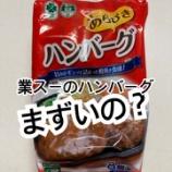 『【業務スーパー】あらびきハンバーグ』の画像