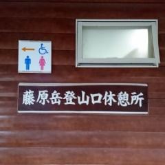 藤原岳登山のはずが・・・