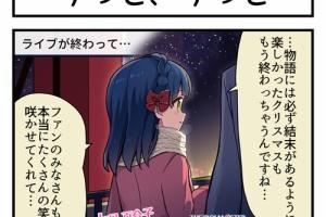【ミリシタ】シアターデイズ公式ツイッターにて百合子、杏奈の4コマ公開!