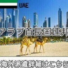 『UAE出稼ぎ求人情報』の画像