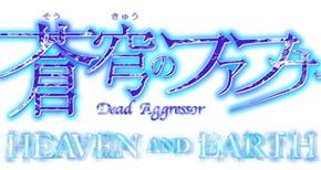 『蒼穹のファフナー HEAVEN AND EARTH』リバイバル上映とTV初放送が決定!