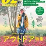 『OZマガジン最新号掲載』の画像