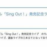『【乃木坂46】23rdシングル『Sing Out!』発売記念ライブ決定!!横浜アリーナでアンダー・4期生・選抜、それぞれのライブが!!!!』の画像