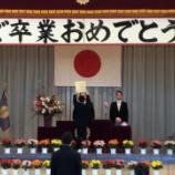 『卒業おめでとう!!』の画像
