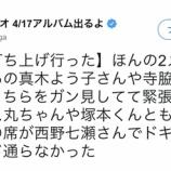 『【元乃木坂46】スガシカオ『隣の席が西野七瀬さんでドキドキしてメシがノド通らなかった・・・』』の画像