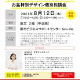 『\緊急開催決定/お盆スペシャル企画②『特別デザイン個別相談会』』の画像