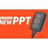 『待望のNew PPTが入荷!! そしてPPT2,3はアウトレット価格で入手のラストチャンス!!』の画像