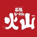 【郡山図景店 閉店のお知らせ】