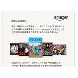 『Amazonインスタント・ビデオが日本でも始まった。』の画像