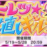 【デレステ】イベント「モーレツ★世直しギルティ!」開催!イベント限定SR「堀裕子」「及川雫」